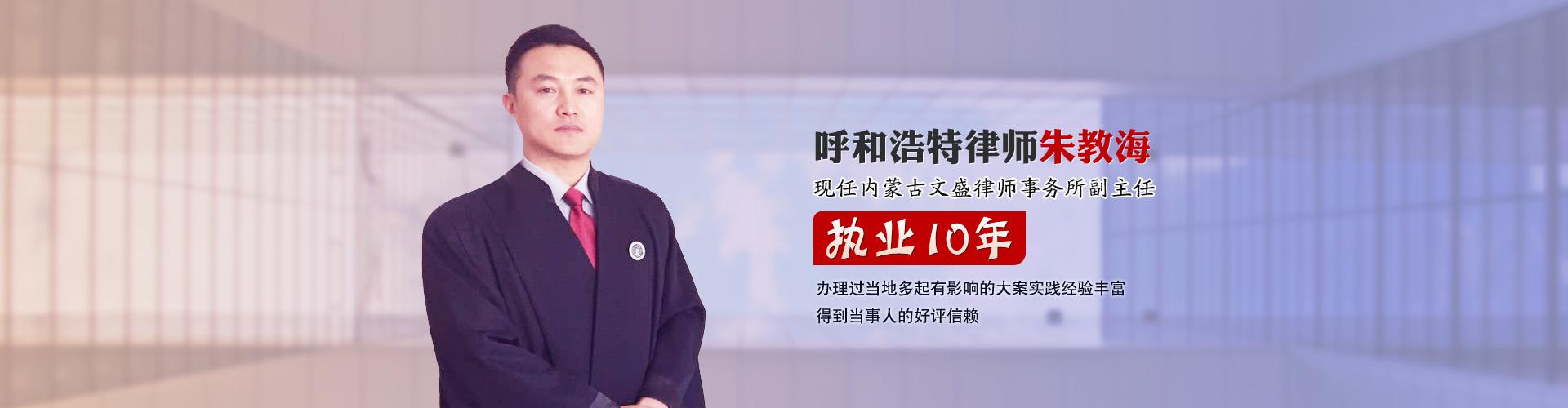朱教海律师1