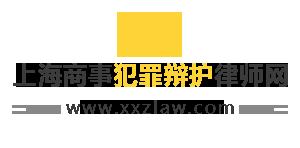 上海商事犯罪辩护律师网