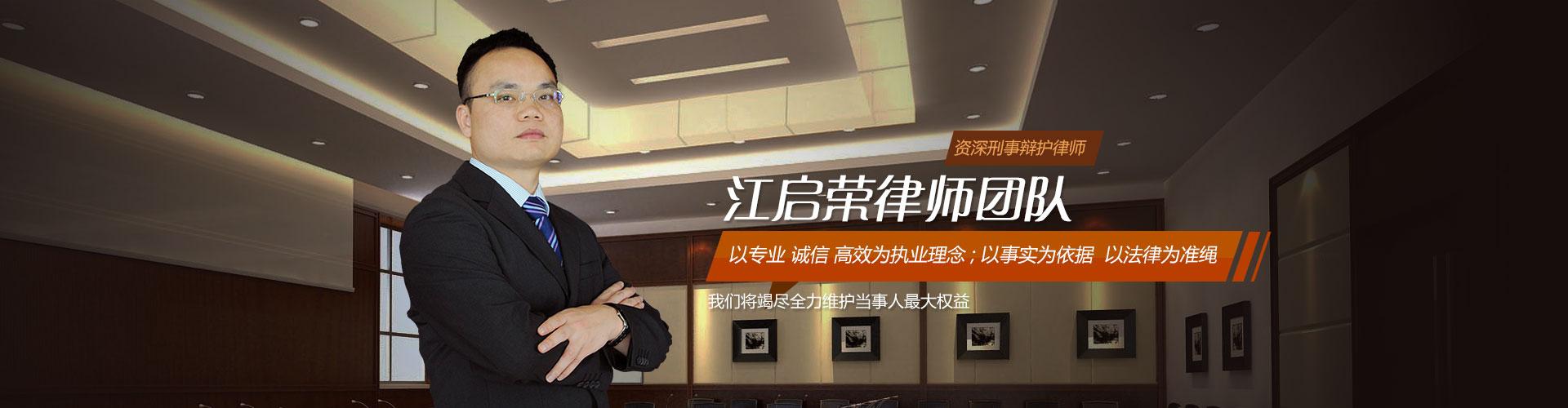 广东江启荣律师