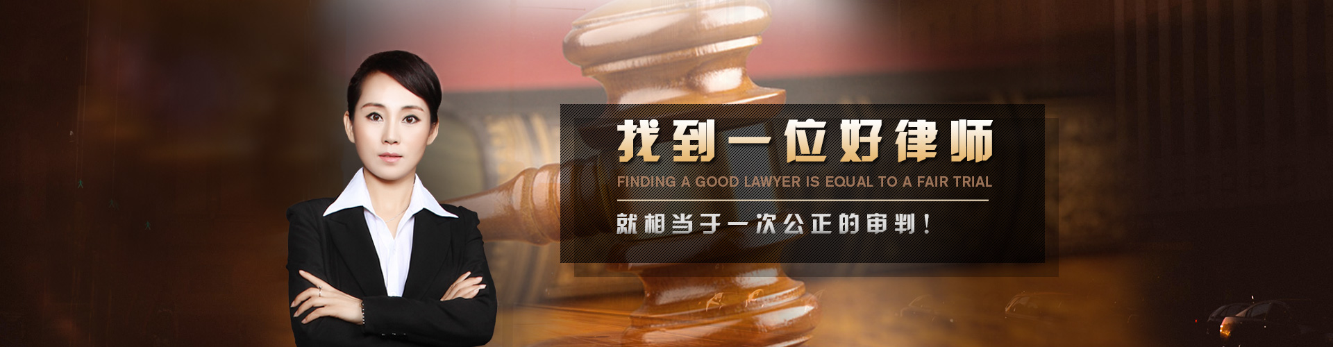 黑龙江李易桐律师2