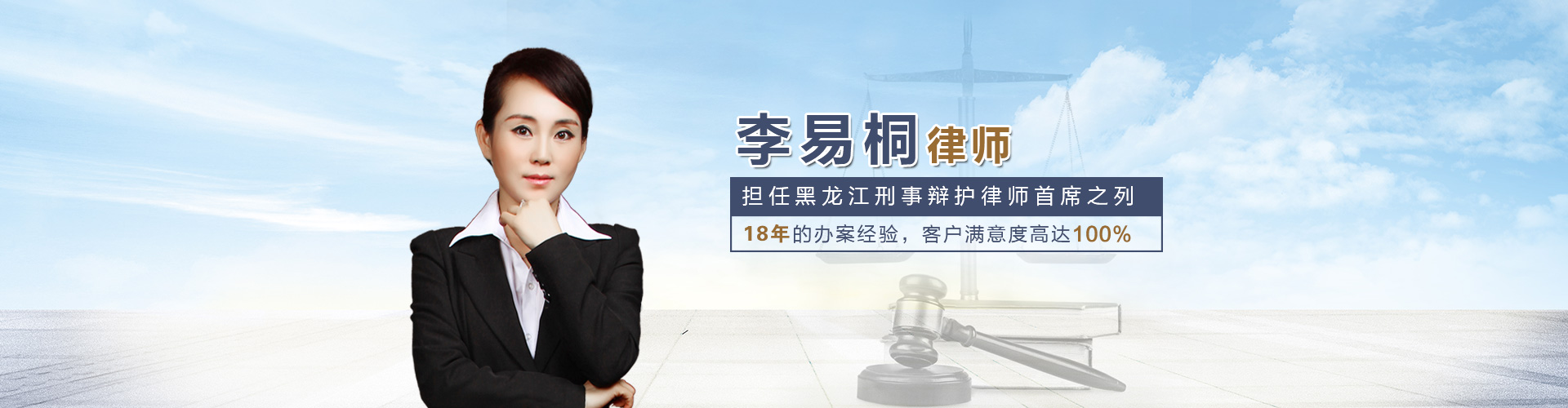 黑龙江李易桐律师3