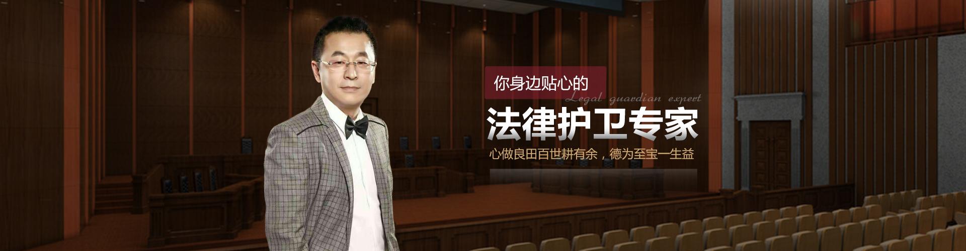 黑龙江王力波律师照片3