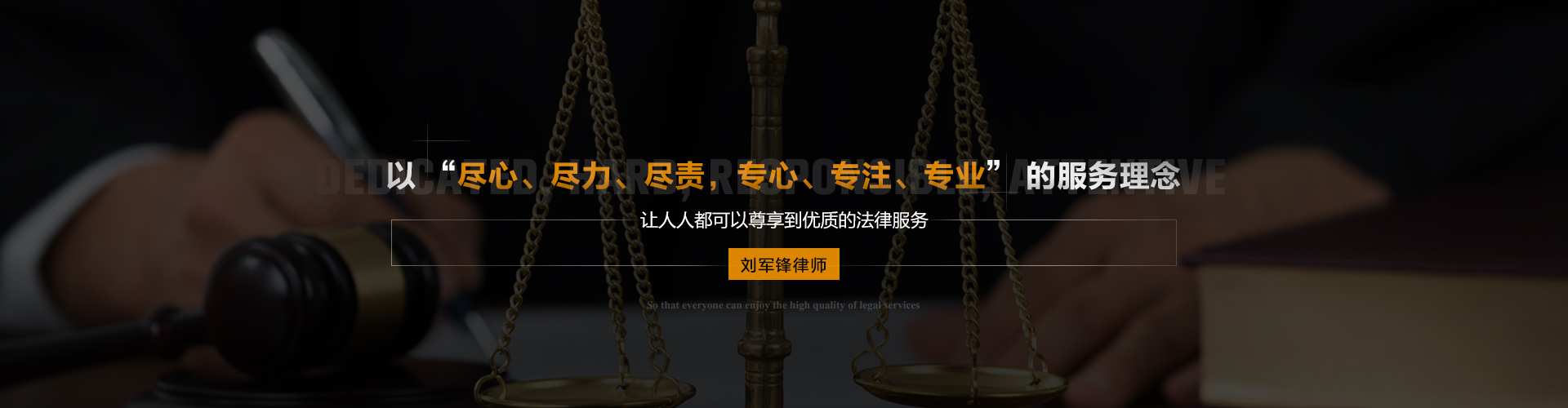 刘军锋律师
