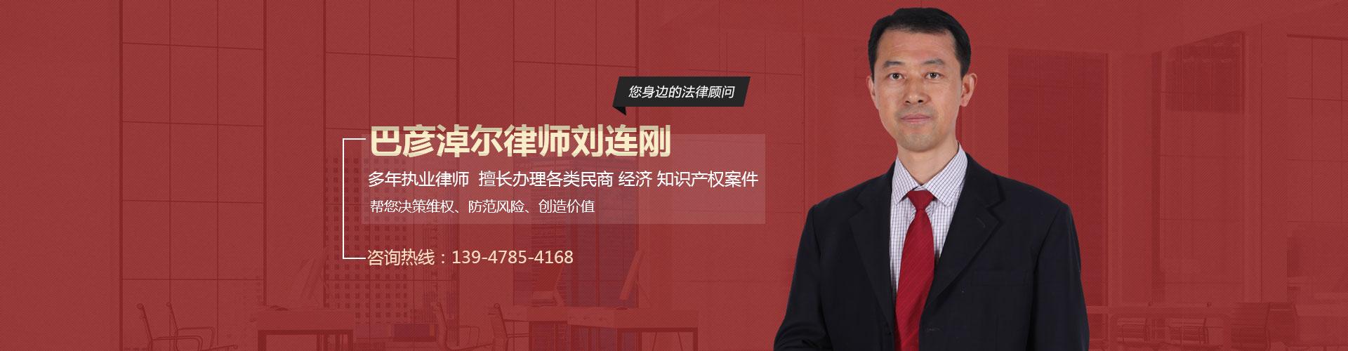 刘连刚律师