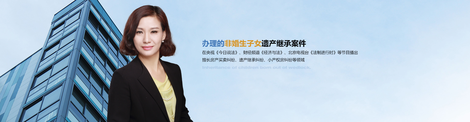 北京房产继承律师