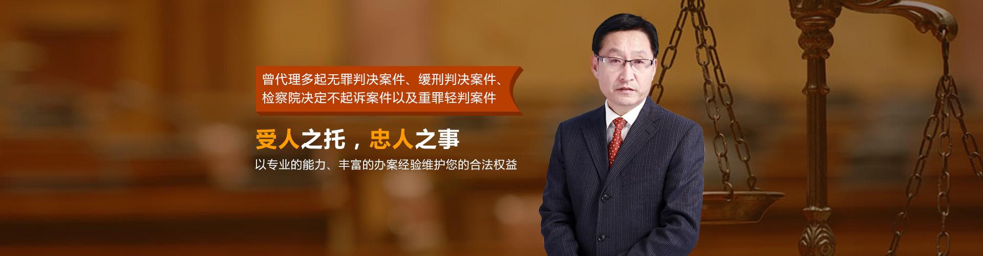 辽宁刘明顺律师