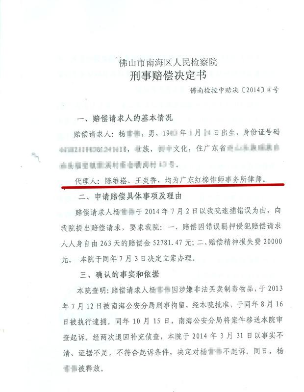 杨某制造毒品案无罪释放赔偿决定书1
