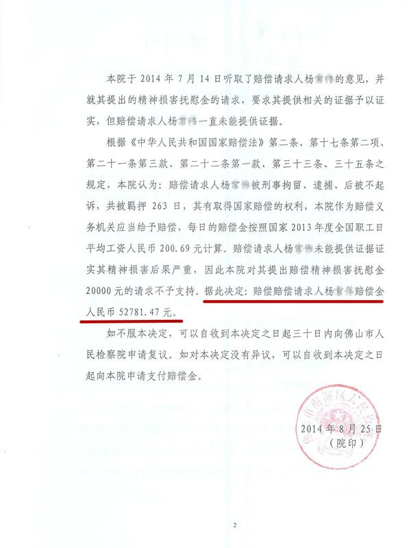 杨某制造毒品案无罪释放赔偿决定书2