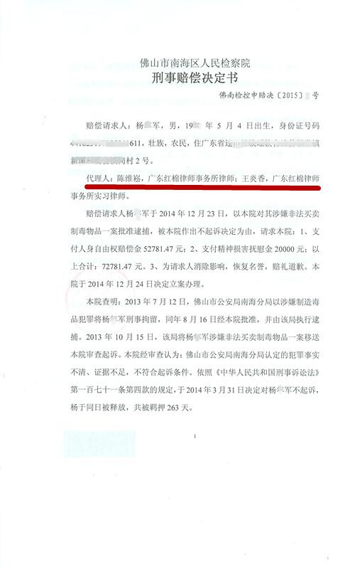 杨某军国家赔偿刑事赔偿决定书1
