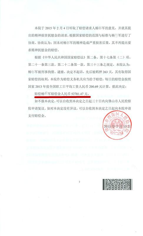 杨某军国家赔偿刑事赔偿决定书2