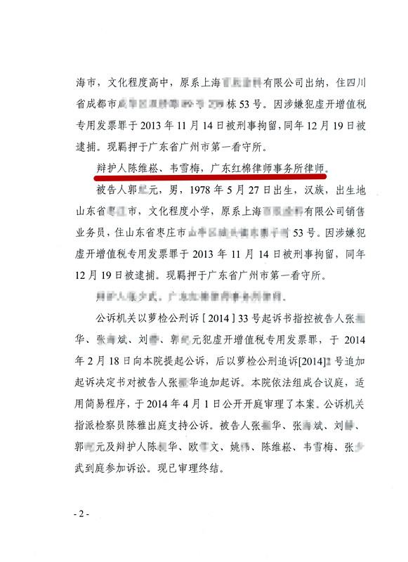 刘某虚开增值税专用发票案获缓刑2