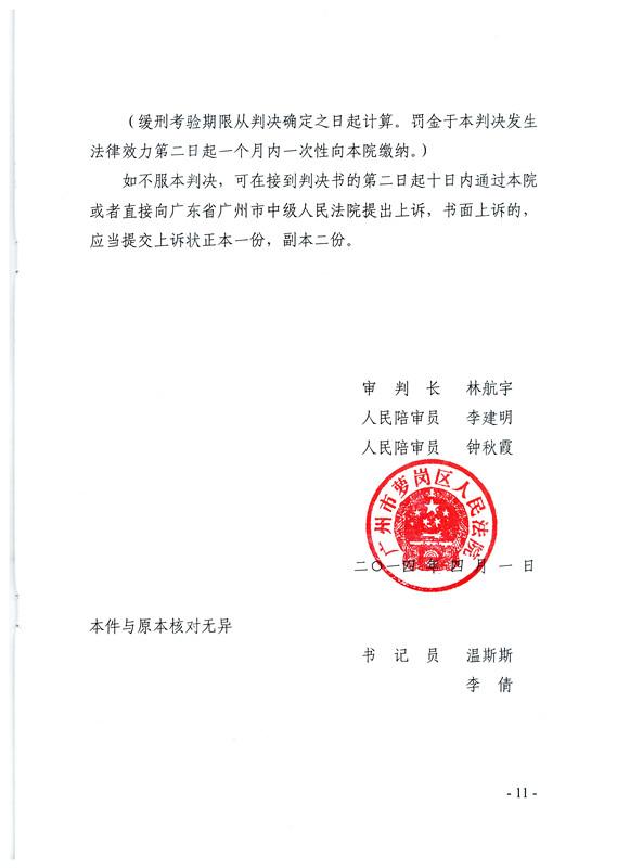 刘某虚开增值税专用发票案获缓刑5