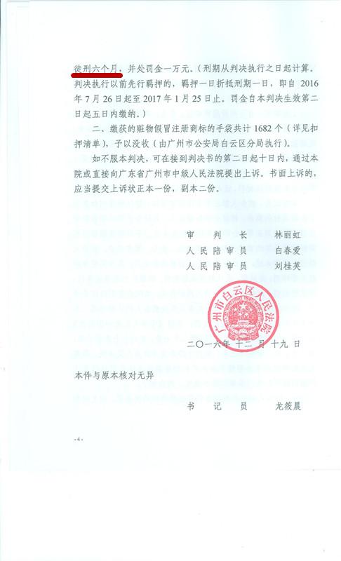 彭某销售假冒注册商标的商品1970万判六个月4