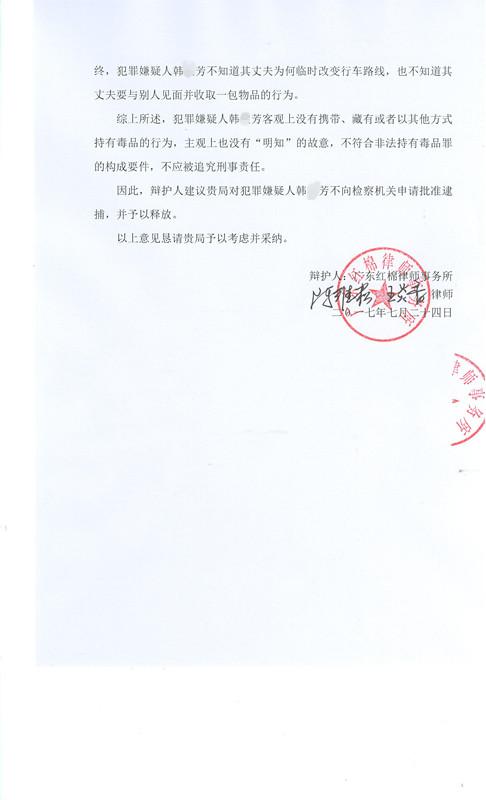 韩某非法持有毒品无罪释放法律意见2
