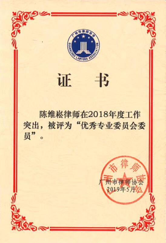 2018年度优秀专业委员会委员证书