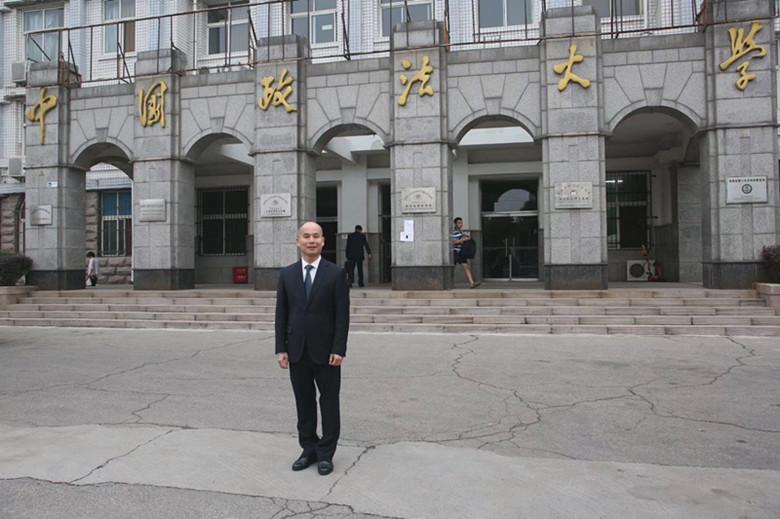 在中国政法大学