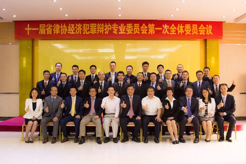 陈维崧律师参加十一届省律协经济犯罪辩护专业委员会第一次全体委员会议