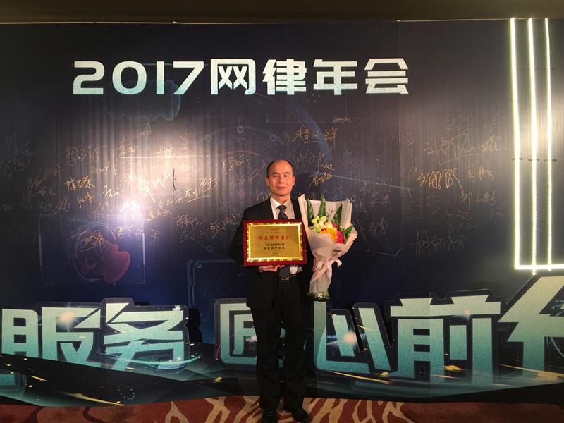 陈维崧律师团队被评为2016年度精英律师团队