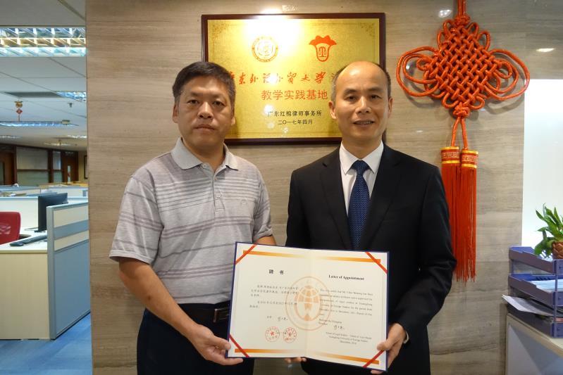 陈维崧律师被聘为广东外语外贸大学兼职教授、法律硕士研究生导师
