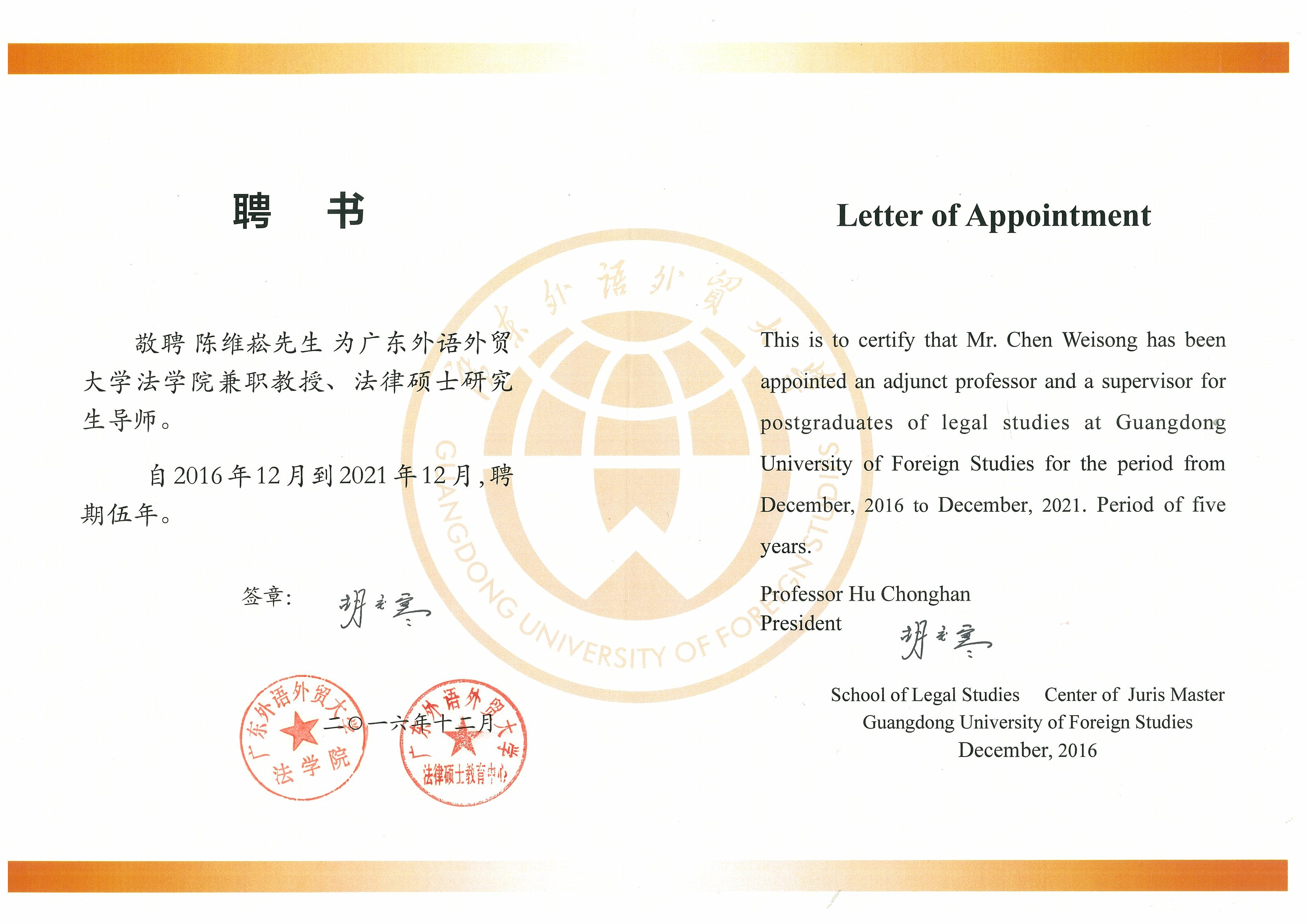 广东外语外贸大学兼职教授、法律硕士研究生导师聘书