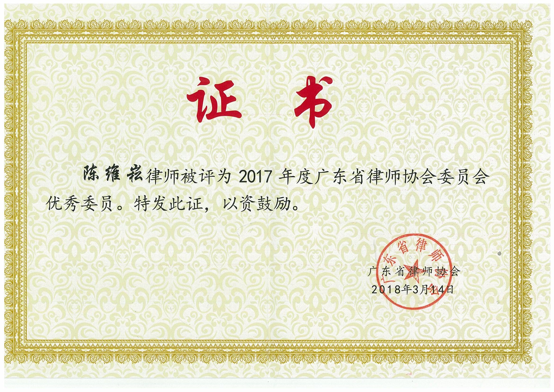 陈维崧律师被评为2017年度广东省律师协会委员会优秀委员