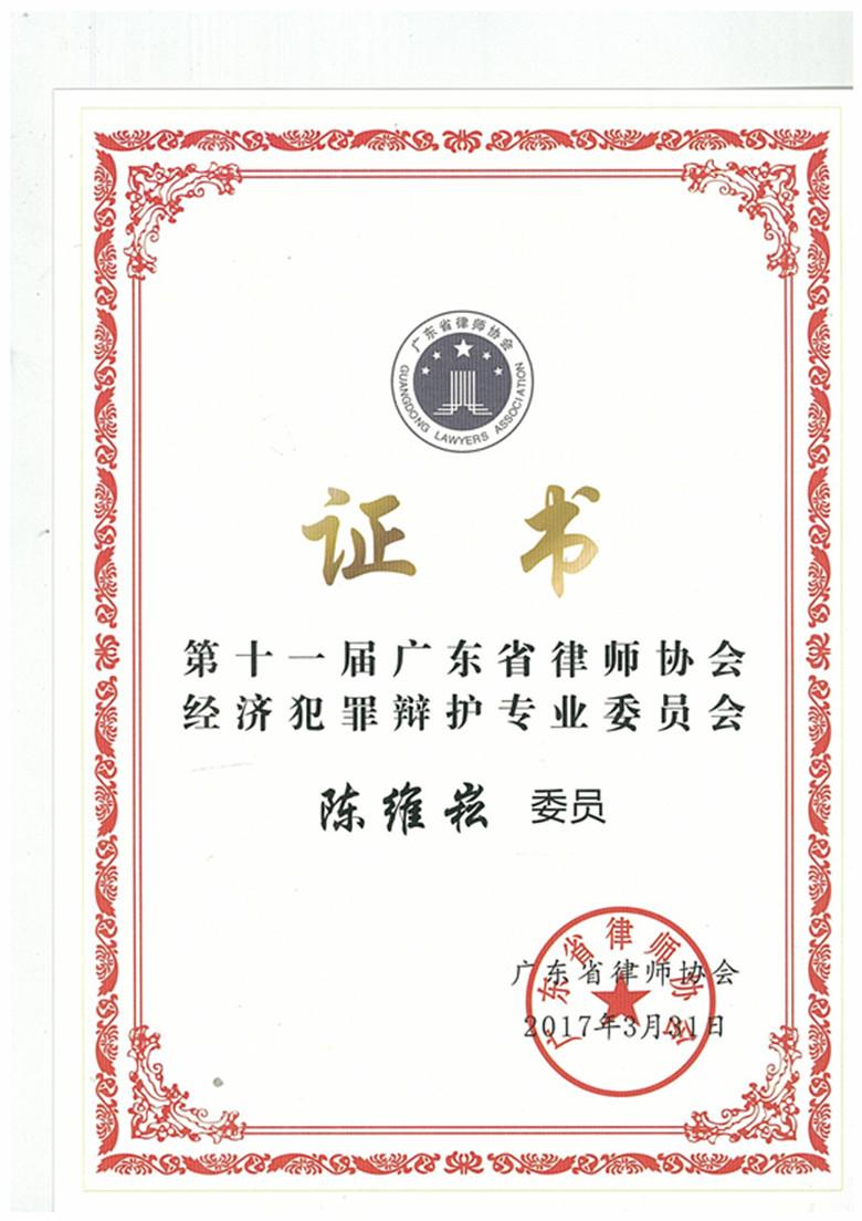 广东省律师协会经济犯罪辩护专业委员会证书