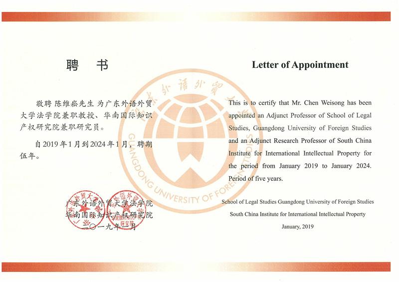 广东外语外贸大学华南国际知识产权研究院聘书