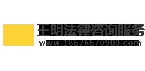 公司法律咨询网