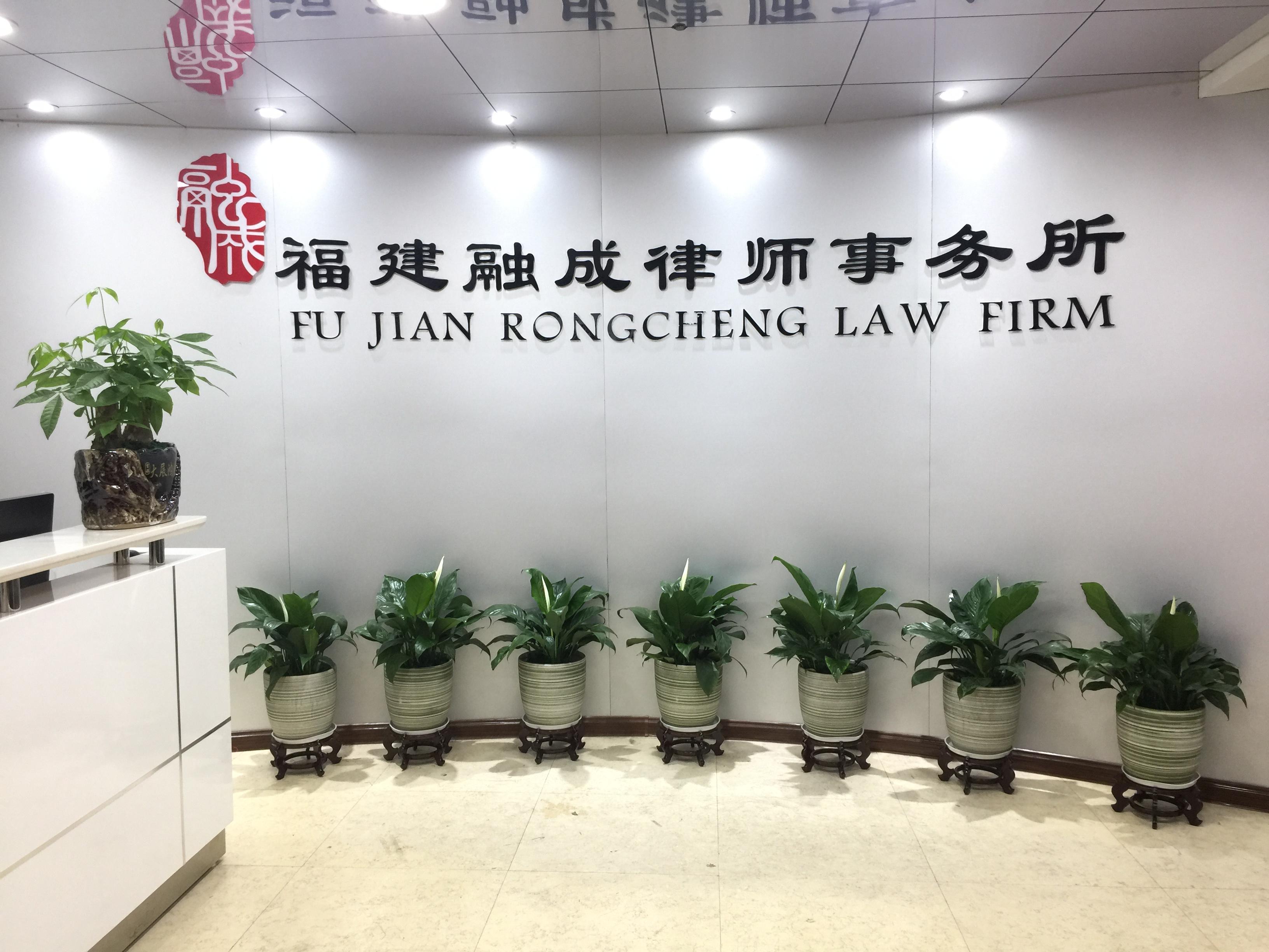 融成律师事务所正面