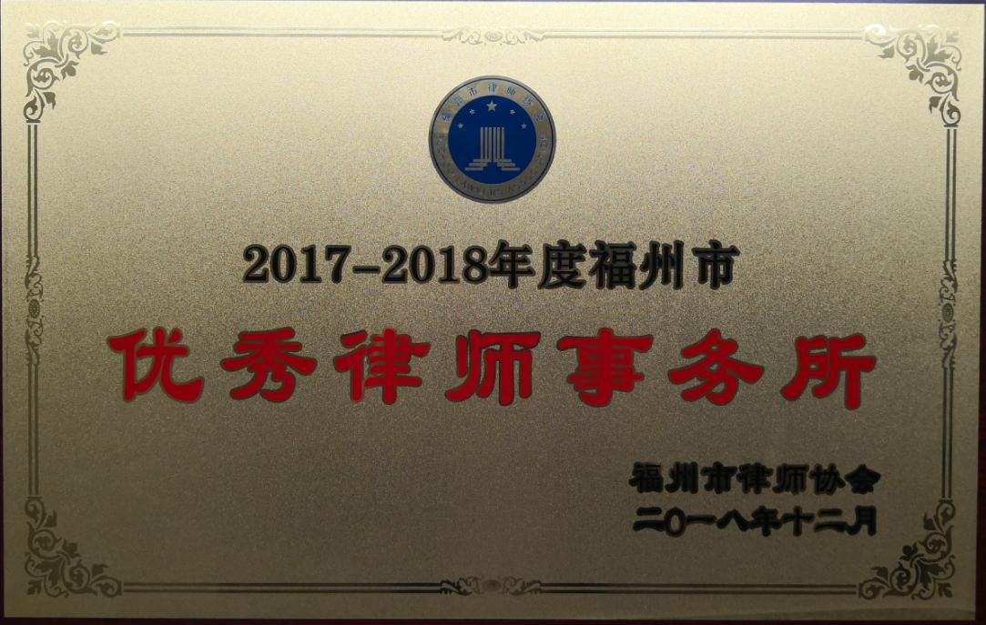 2017-2018年度福州市优秀律师事务所