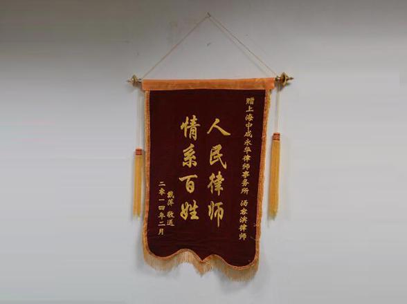 上海婚姻律师汤容滨获得锦旗