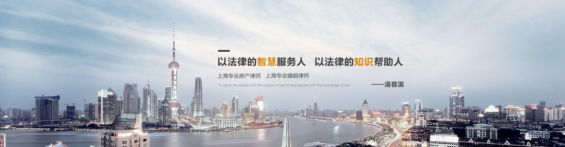 上海婚姻律师汤容滨在线咨询