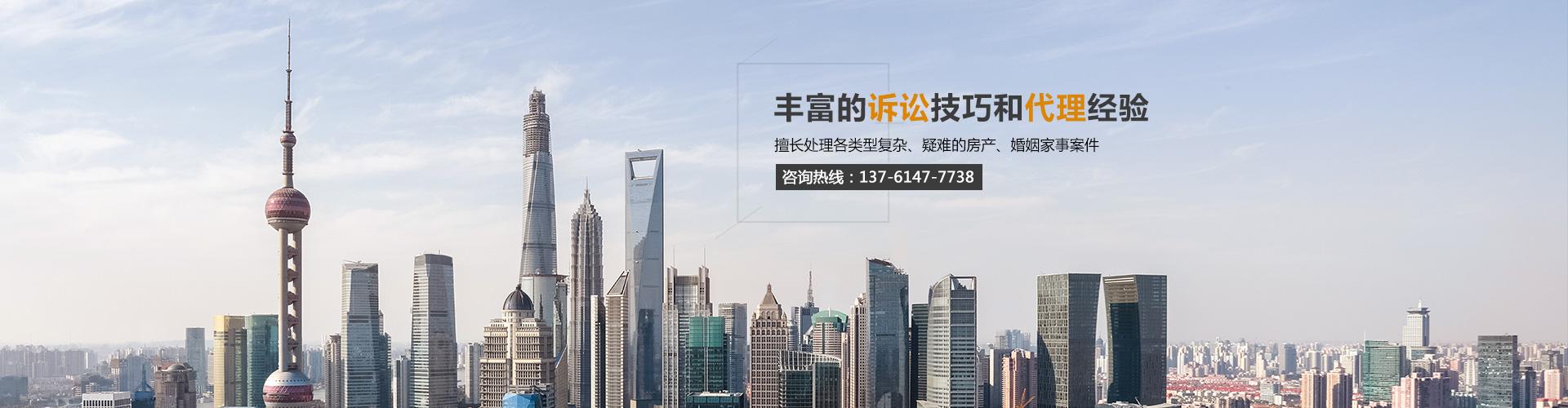 专注上海房产纠纷律师汤容滨案例展示