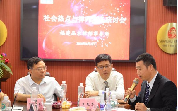 与师父杨照东大律师在漳州研讨