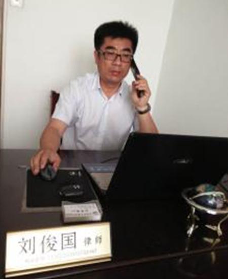 刘俊国律师1