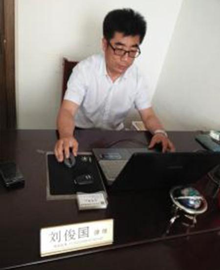 刘俊国律师2