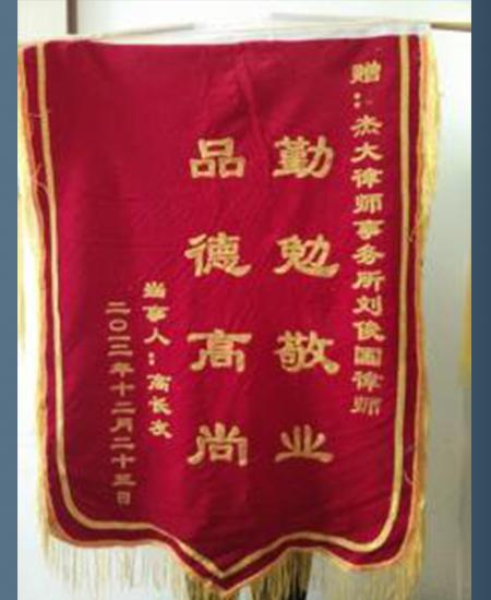 当事人送个刘律师的锦旗1