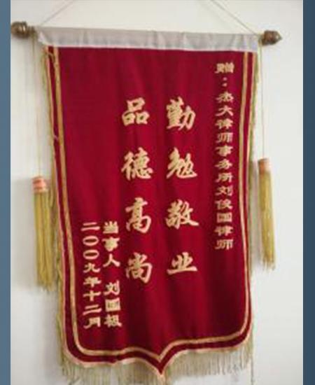 当事人送个刘律师的锦旗2