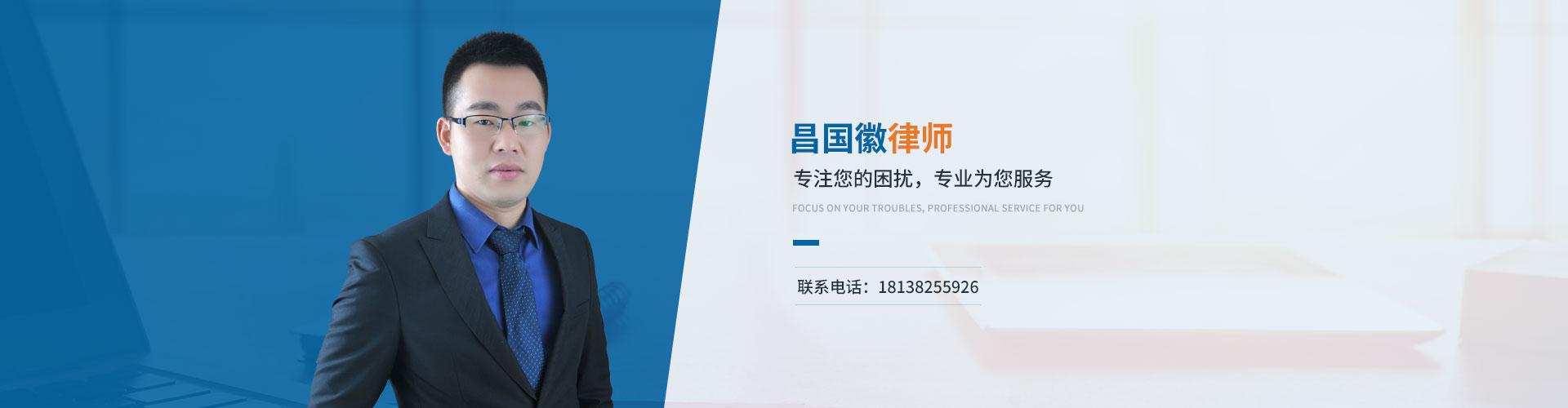 深圳昌国徽律师