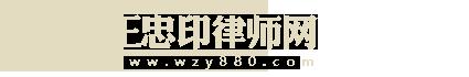 王忠印律师网