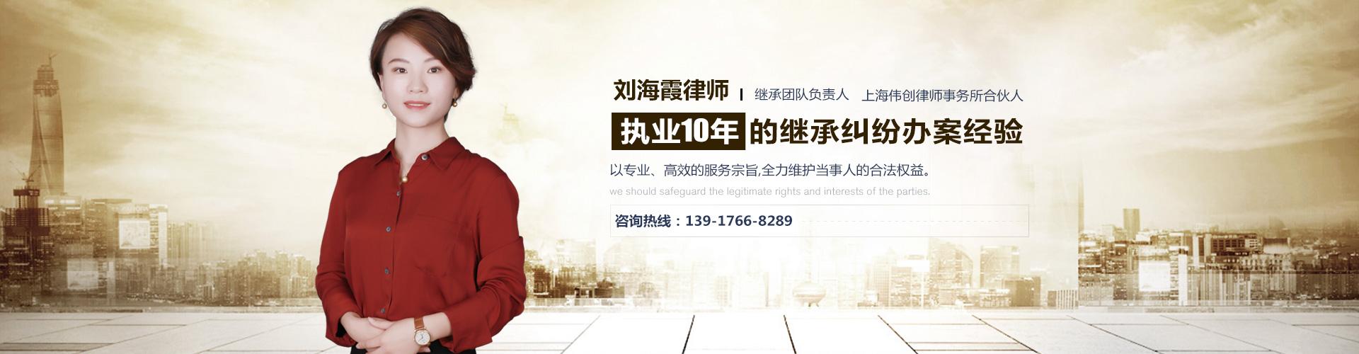 上海刘海霞律师