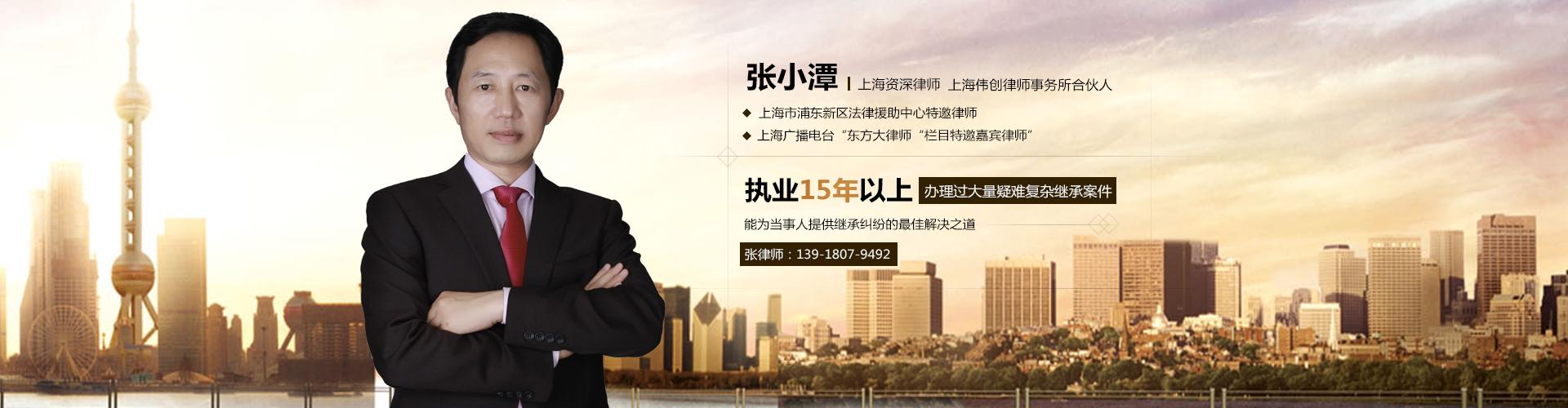 上海张小潭律师