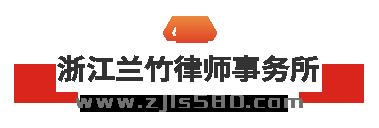 浙江兰竹律师事务所