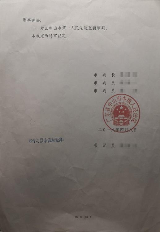 林建凡 刑事裁定2