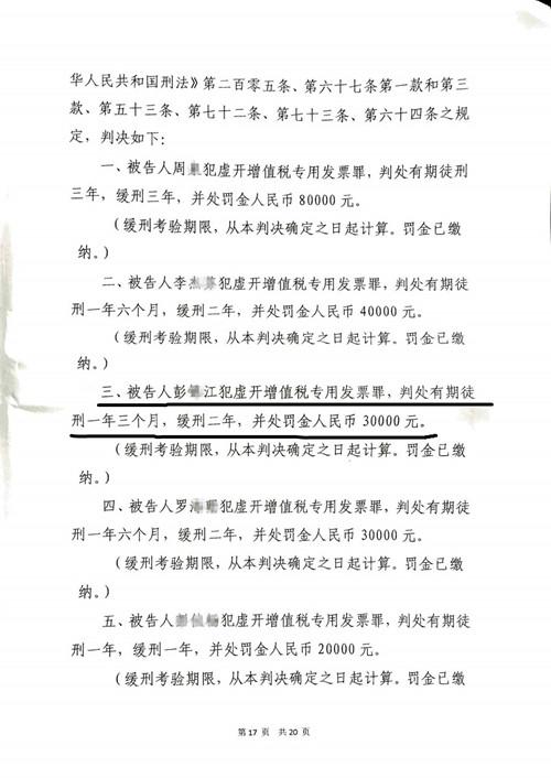 彭锦江判决-17
