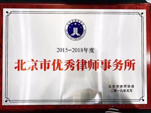 北京市优秀律师事务所2015-2018_副本