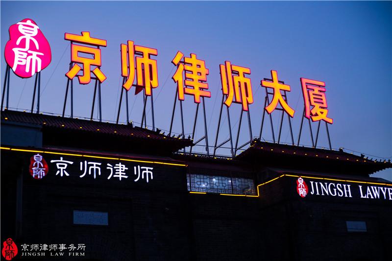 京师律师大厦夜1