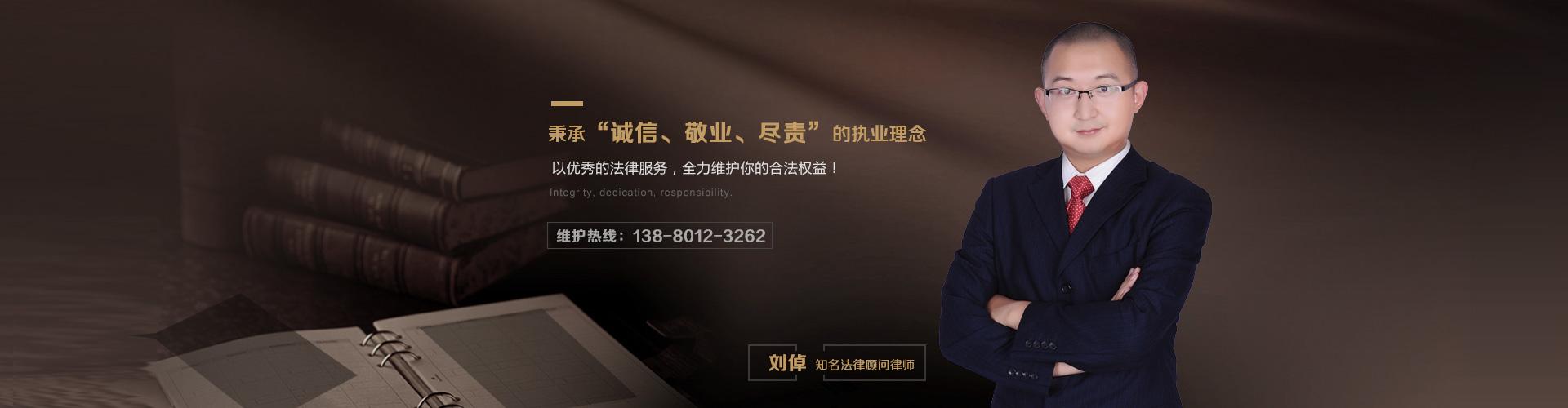 四川刘倬律师