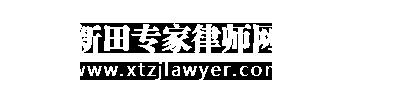 永州新田律师