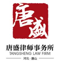 河北唐盛律师事务所